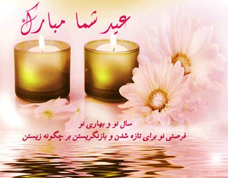 عکس پروفایل عید نوروز و عکس نوشته های تبریک عید نوروز