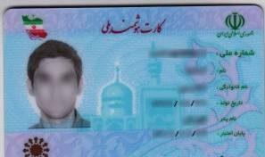 آخرین مهلت صدور کارت هوشمند ملی اعلام شد