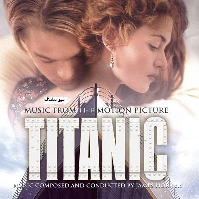 دانلود آهنگ تایتانیک از سلین دیون