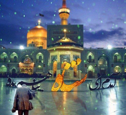 عکس پروفایل تبریک ولادت امام رضا (ع)