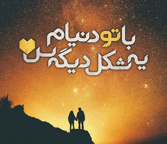جملات عاشقانه