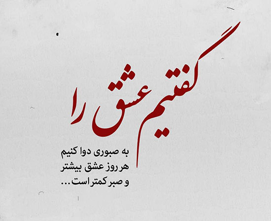 گلچین اشعار عاشقانه سعدی