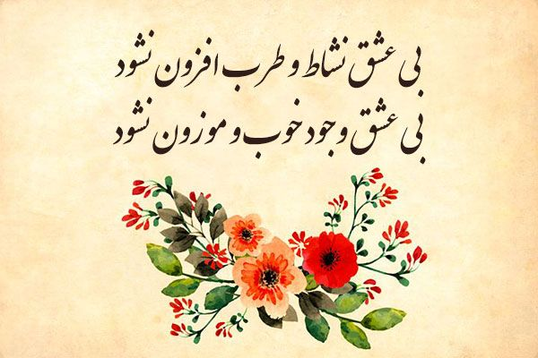 گلچین اشعار عاشقانه مولانا
