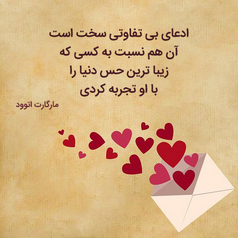شعر عاشقانه