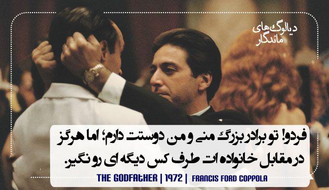 برترین و زیباترین دیالوگ های ماندگار تاریخ سینمای ایران و جهان