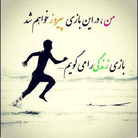 جملات امیدبخش زندگی، عکس نوشته امیدبخش