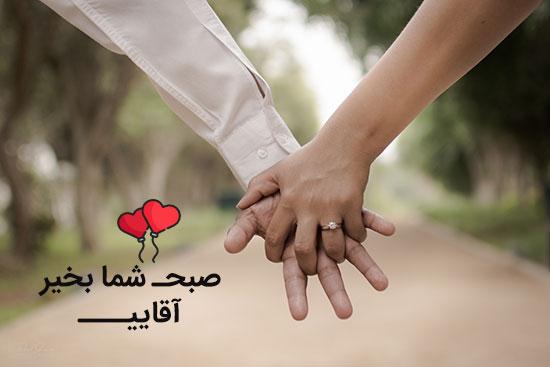 جملات عاشقانه صبح بخیر، متن صبح بخیر عاشقانه