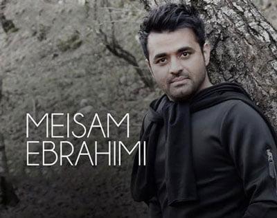 بیوگرافی و عکس های میثم ابراهیمی
