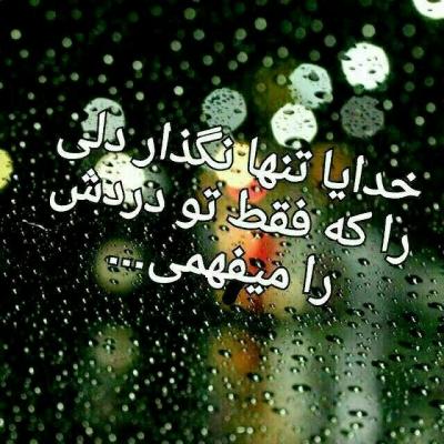 عکس پروفایل دلم گرفته، عکس نوشته پروفایل دلم گرفته ناب غمگین