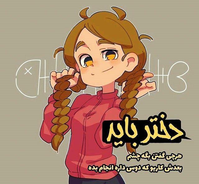 عکس پروفایل دخترونه شیک و ناب، عکس نوشته پروفایل خاص برای دختر خانم ها