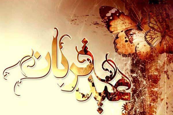 عکس نوشته پروفایل تبریک عید قربان، متن و شعر و اس ام اس تبریک عید قربان