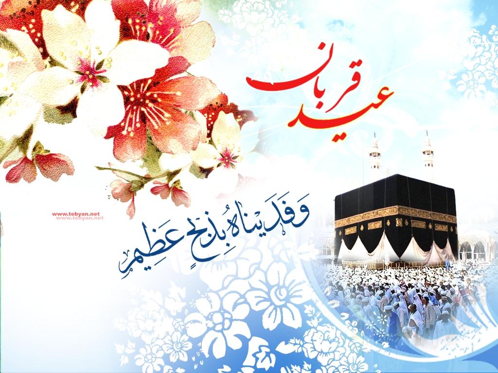 عکس پروفایل عید قربان؛ عکس پروفایل عید قربان همراه با متن و اس ام اس تبریک عید قربان