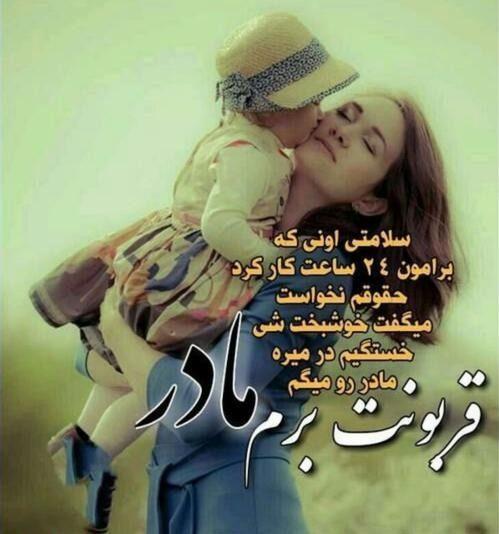 عکس پروفایل مادر؛ عکس نوشته برای مادر؛ متن و جمله غمگین و عاشقانه احساسی برای مادر