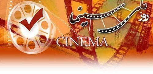 عکس پروفایل تبریک روز سینما، عکس نوشته پروفایل روز سینما، متن و اس ام اس تبریک روز سنما