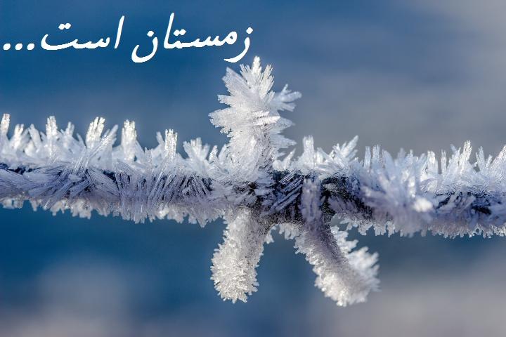 عکس پروفایل زمستانی برفی؛ عکس نوشته پروفایل زمستانی برفی و بارانی