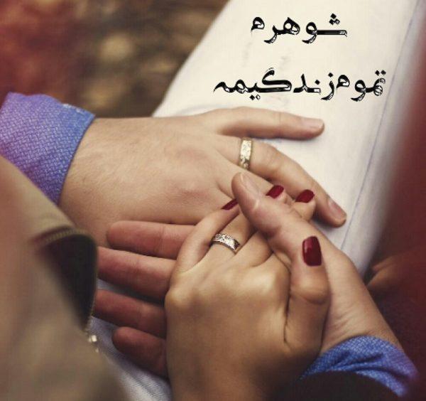 اس ام اس جملات و پیامک عاشقانه برای همسر