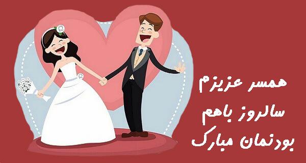 متن و پیامک و اس ام اس عاشقانه تبریک سالگرد ازدواج