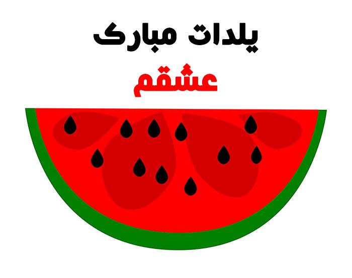 عکس نوشته پروفایل شب یلدا