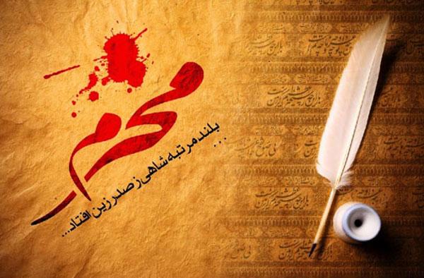 شعر های کوتاه درباره امام حسین و ماه محرم