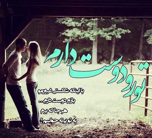 عکس نوشته عاشقانه در مورد همسر؛ عکس نوشته خانومم برای پروفایل
