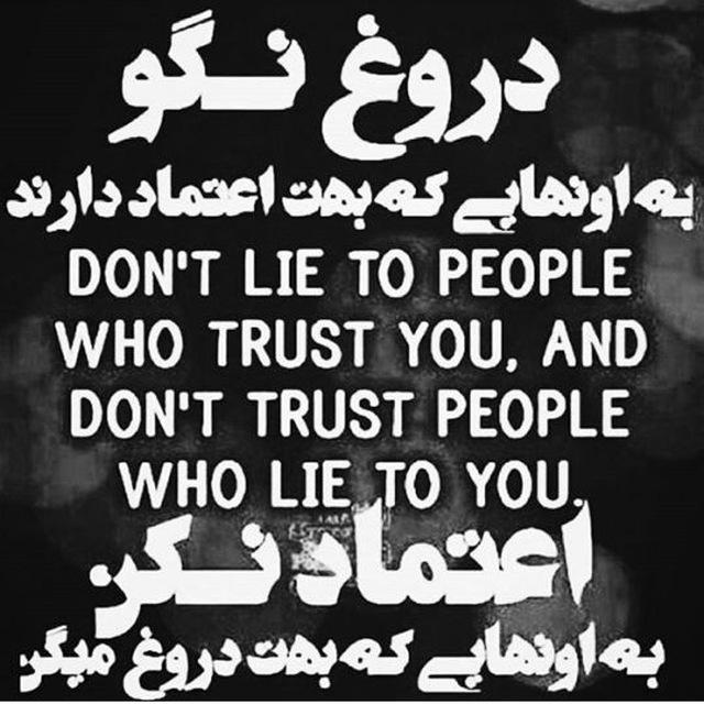 عکس نوشته دروغ و دروغگویی برای پروفایل؛ متن های سنگین درباره دروغ گفتن