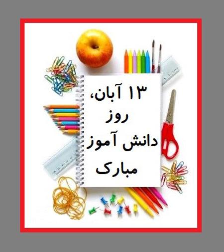 عکس نوشته پروفایل تبریک روز دانش آموز؛ اس ام اس و متن تبریک روز دانش آموز و 13 آبان