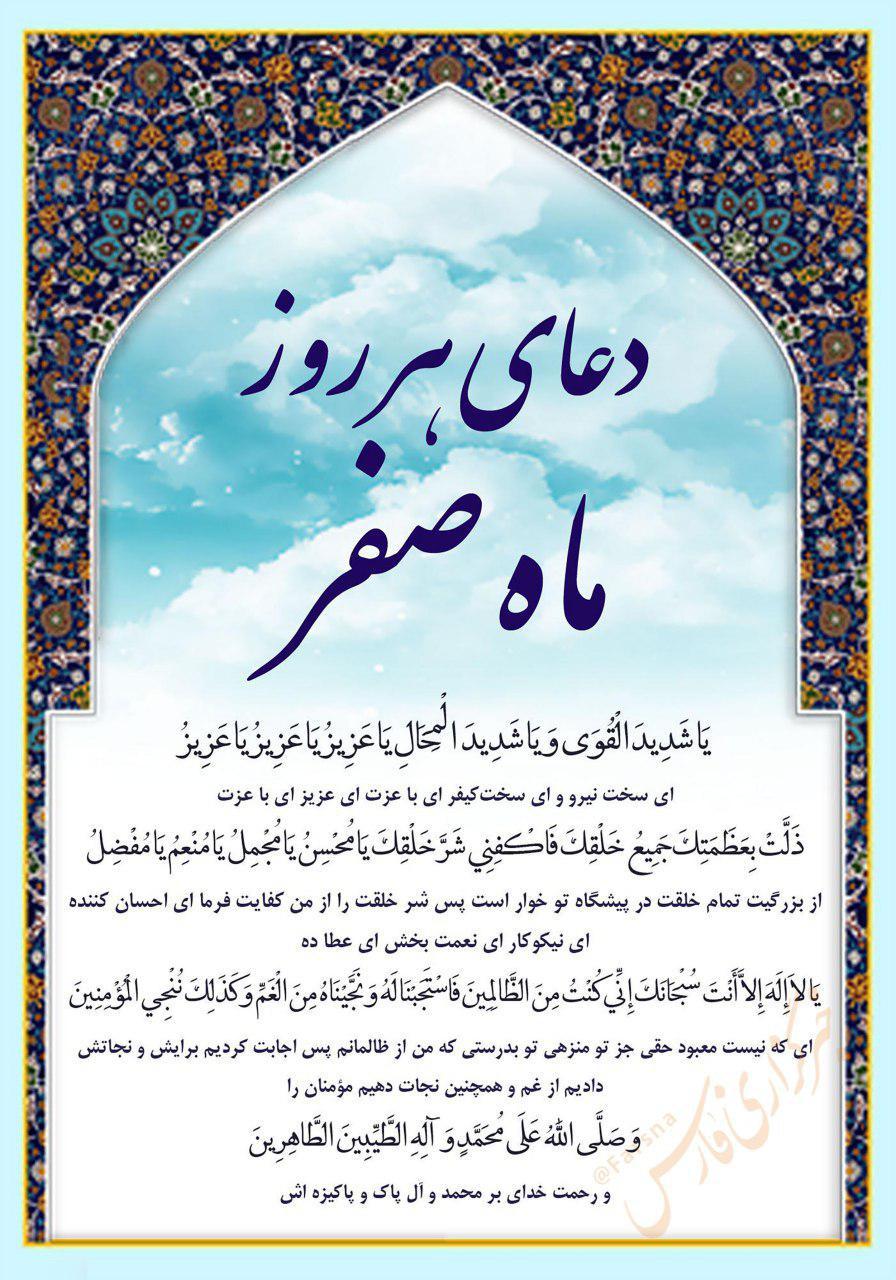دعای مخصوص ماه صفر برای رفع بلا و گرفتاری
