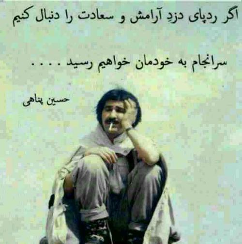 عکس نوشته از سخنان حسین پناهی، عکس همراه با متن از دلنوشته های حسین پناهی