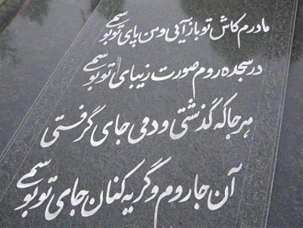 شعر و متن زیبا برای سنگ قبر مادر