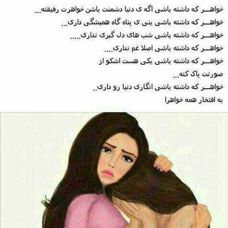 متن و جملات زیبای احساسی برای خواهر؛ عکس نوشته خواهر برای پروفایل