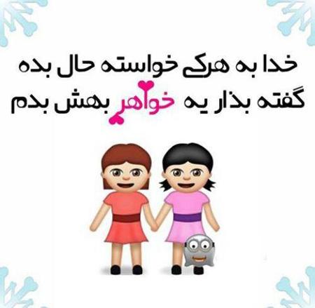 متن و جملات زیبای احساسی برای خواهر؛ ع نوشته خواهر برای پروفایل