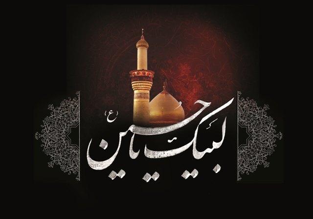 متن شعر و نوحه برای ایام محرم حسینی، شام غریبان، تاسوعا و عاشورا