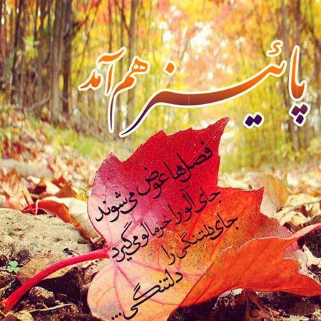 متن عاشقانه پاییزی، متن و جملات و اس ام اس های عاشقانه و خاص پاییزی، عکس نوشته پاییزی