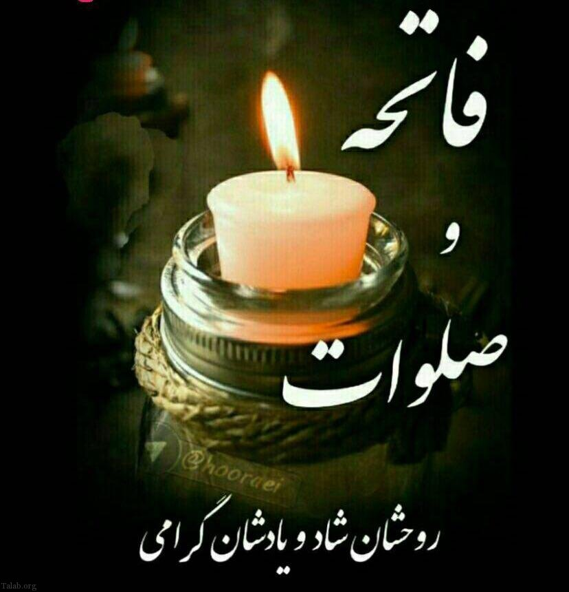 متن و اس ام اس شب جمعه برای اموات، عکس نوشته یاد اموات