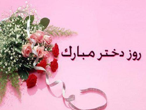 عکس نوشته پروفایل تبریک روز دختر به دخترم؛ متن و اس ام اس زیبای تبریک روز دختر