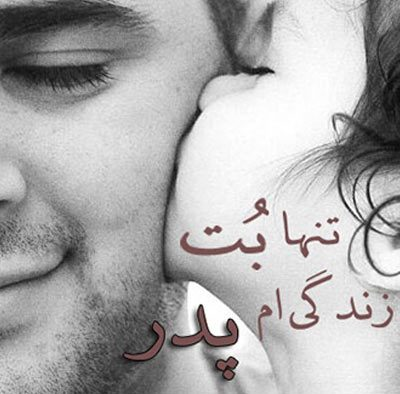 عکس پروفایل پدر، عکس نوشته پروفایل پدرانه، متن و جملات احساسی درباره پدر