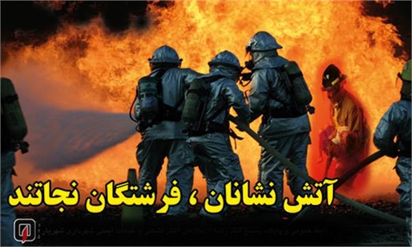 عکس نوشته پروفایل روز آتش نشانی، جملات تبریک روز آتش نشان