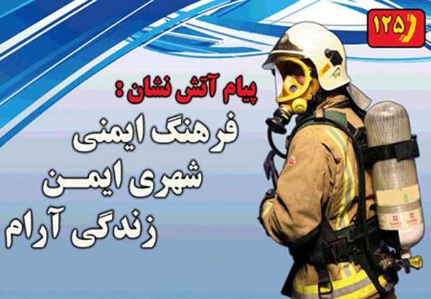عکس نوشته درباره روز آتش نشانی