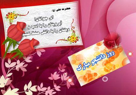 عکس نوشته پروفایل تبریک روز دانشجو، اس ام اس و متن طنز روز دانشجو