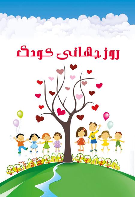 عکس نوشته پروفایل روز جهانی کودک، متن و اس ام اس تبریک روز جهانی کودک