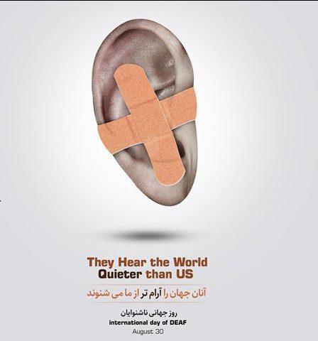 عکس نوشته روز جهانی ناشنوایان، اس ام اس روز جهانی ناشنوایان