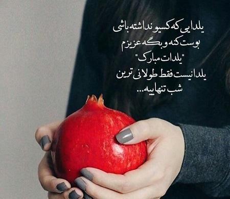 عکس نوشته پروفایل شب یلدا؛ اس ام اس و متن و شعر درباره تبریک شب یلدا