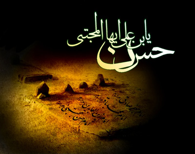 عکس نوشته پروفایل شهادت امام حسن مجتبی، اس ام اس و پیامک تسلیت شهادت امام حسن مجتبی