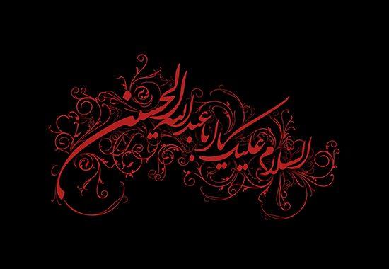 وقایع روز نهم محرم روز تاسوعای حسینی