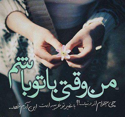 شعر عاشقانه شاد و احساسی زیبا برای عشقم