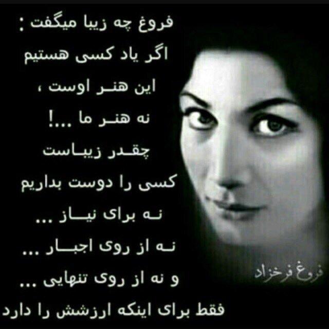 اشعار کوتاه عاشقانه فروغ فرخزاد