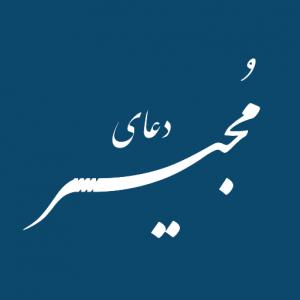متن دعای مجیر همراه ترجمه فارسی؛ فضیلت خواندن دعای مجیر
