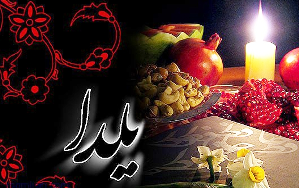 متن و اس ام اس عاشقانه و ادبی شب یلدا؛ متن و اس ام اس تبریک شب یلدا