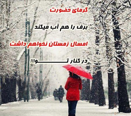متن روزهای برفقی، متن عاشقانه زمستانی