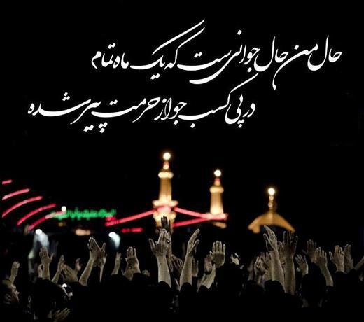 پیام وزوان آنلاین  به مناسبت فرارسیدن ایام اربعین حسینی